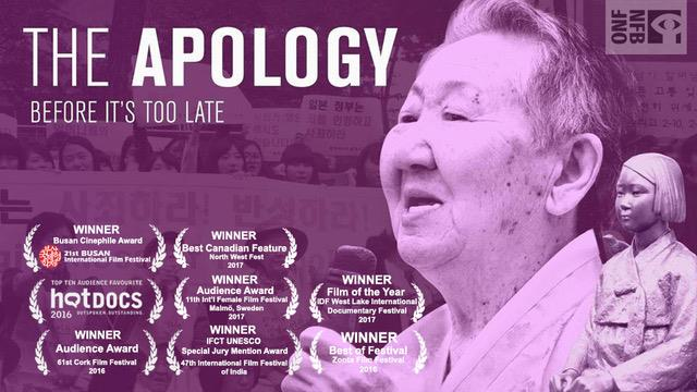 Human Rights Watch, Human Rights Watch Film Festival, The Apology, Complicit, WWII, comfort women, grandmas, China, factories, protests